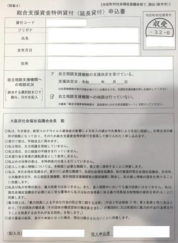 【私の実経験】総合支援資金の延長申請手続きの要点を解説するよ!